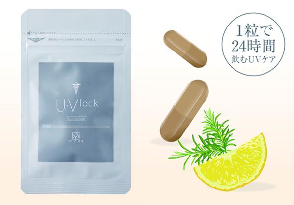 UVlock
